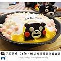 57.晴天小熊-KUMA Cafe-熊本熊部長陪你喝咖啡