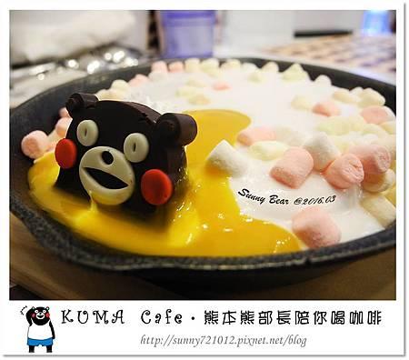 58.晴天小熊-KUMA Cafe-熊本熊部長陪你喝咖啡