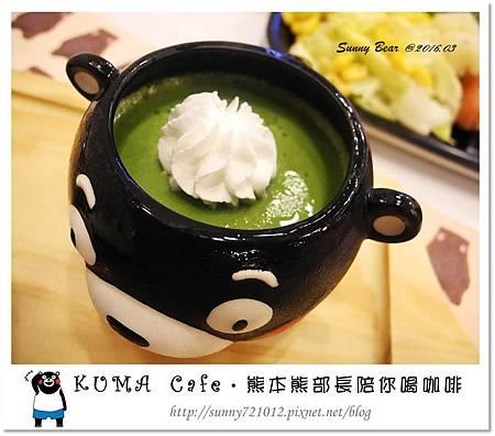 59.晴天小熊-KUMA Cafe-熊本熊部長陪你喝咖啡