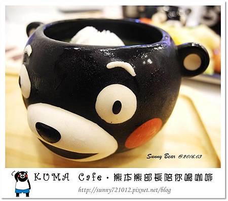 60.晴天小熊-KUMA Cafe-熊本熊部長陪你喝咖啡