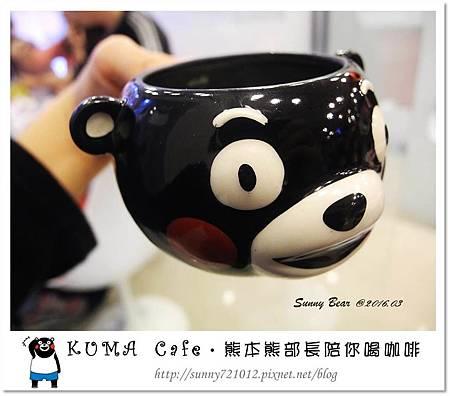 61.晴天小熊-KUMA Cafe-熊本熊部長陪你喝咖啡