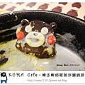 63.晴天小熊-KUMA Cafe-熊本熊部長陪你喝咖啡