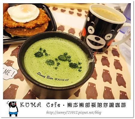64.晴天小熊-KUMA Cafe-熊本熊部長陪你喝咖啡
