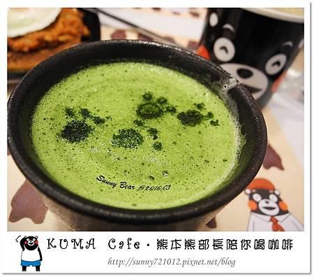 65.晴天小熊-KUMA Cafe-熊本熊部長陪你喝咖啡