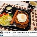 66.晴天小熊-KUMA Cafe-熊本熊部長陪你喝咖啡