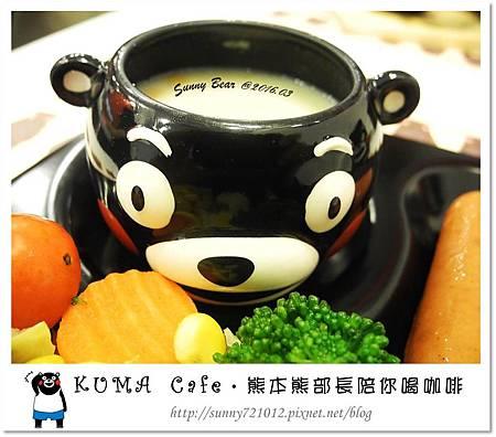 67.晴天小熊-KUMA Cafe-熊本熊部長陪你喝咖啡