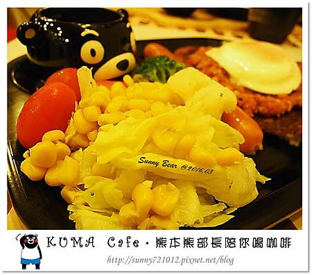 68.晴天小熊-KUMA Cafe-熊本熊部長陪你喝咖啡