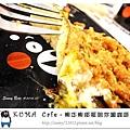 71.晴天小熊-KUMA Cafe-熊本熊部長陪你喝咖啡