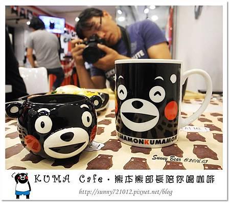 73.晴天小熊-KUMA Cafe-熊本熊部長陪你喝咖啡