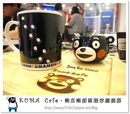 75.晴天小熊-KUMA Cafe-熊本熊部長陪你喝咖啡