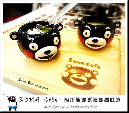 76.晴天小熊-KUMA Cafe-熊本熊部長陪你喝咖啡