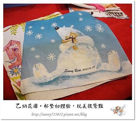12.晴天小熊-乙納花園-杯墊初體驗,玩美很驚豔.jpg