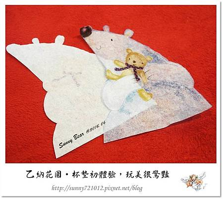 13.晴天小熊-乙納花園-杯墊初體驗,玩美很驚豔.jpg