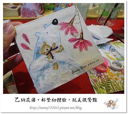 18.晴天小熊-乙納花園-杯墊初體驗,玩美很驚豔.jpg
