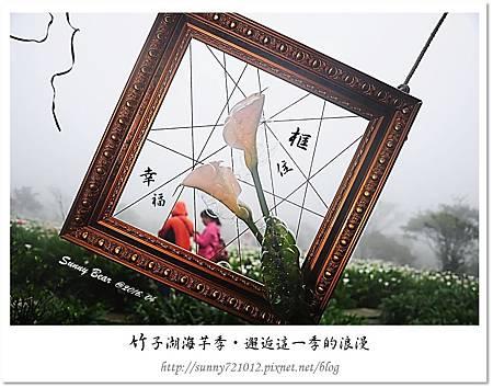 19.晴天小熊-竹子湖海芋季-邂逅這一季的浪漫.jpg