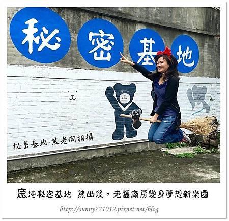 1.晴天小熊-鹿港秘密基地-熊出沒,老舊廠房變身夢想新樂園.jpg