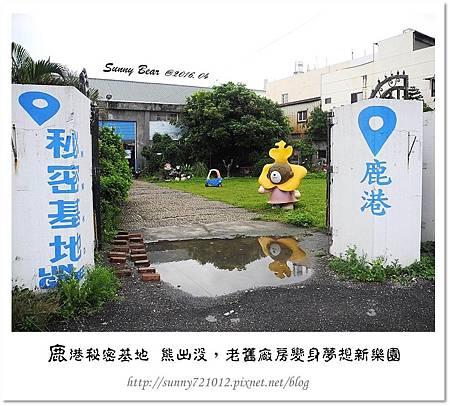 2.晴天小熊-鹿港秘密基地-熊出沒,老舊廠房變身夢想新樂園.jpg