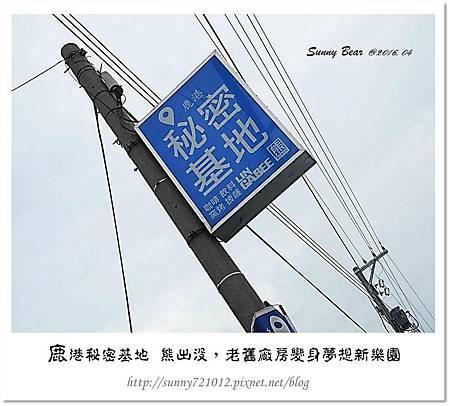 3.晴天小熊-鹿港秘密基地-熊出沒,老舊廠房變身夢想新樂園.jpg