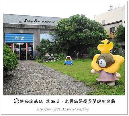 4.晴天小熊-鹿港秘密基地-熊出沒,老舊廠房變身夢想新樂園.jpg