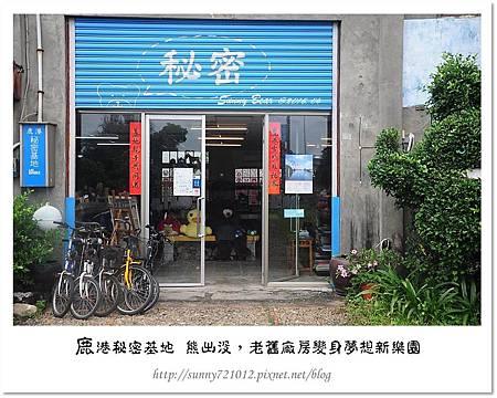 5.晴天小熊-鹿港秘密基地-熊出沒,老舊廠房變身夢想新樂園.jpg