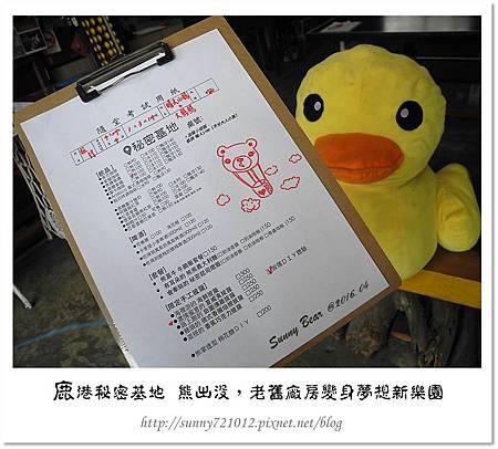 6.晴天小熊-鹿港秘密基地-熊出沒,老舊廠房變身夢想新樂園.jpg
