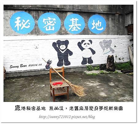7.晴天小熊-鹿港秘密基地-熊出沒,老舊廠房變身夢想新樂園.jpg