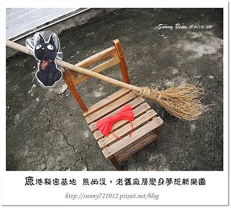 8.晴天小熊-鹿港秘密基地-熊出沒,老舊廠房變身夢想新樂園.jpg