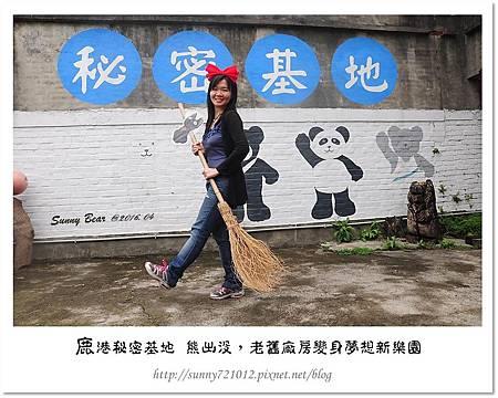 10.晴天小熊-鹿港秘密基地-熊出沒,老舊廠房變身夢想新樂園.jpg