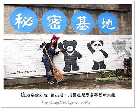 14.晴天小熊-鹿港秘密基地-熊出沒,老舊廠房變身夢想新樂園.jpg