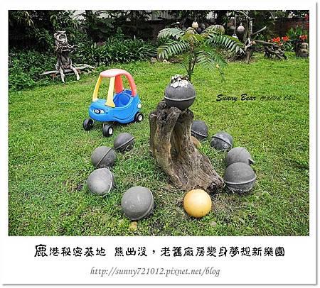 15.晴天小熊-鹿港秘密基地-熊出沒,老舊廠房變身夢想新樂園.jpg
