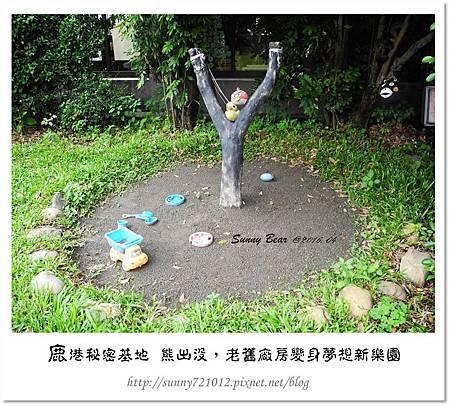 22.晴天小熊-鹿港秘密基地-熊出沒,老舊廠房變身夢想新樂園.jpg