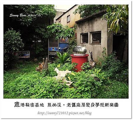 23.晴天小熊-鹿港秘密基地-熊出沒,老舊廠房變身夢想新樂園.jpg