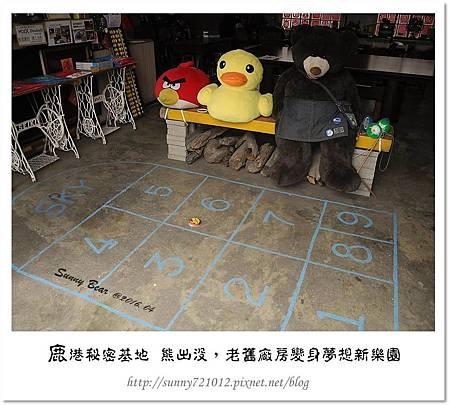 24.晴天小熊-鹿港秘密基地-熊出沒,老舊廠房變身夢想新樂園.jpg