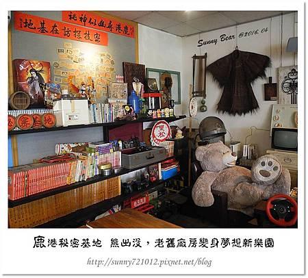 27.晴天小熊-鹿港秘密基地-熊出沒,老舊廠房變身夢想新樂園.jpg