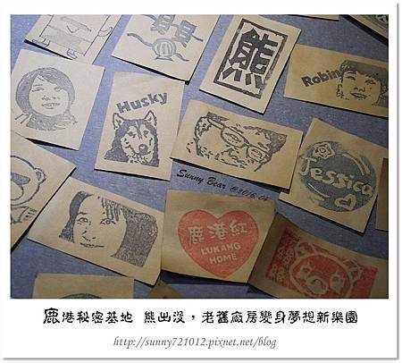 30.晴天小熊-鹿港秘密基地-熊出沒,老舊廠房變身夢想新樂園.jpg
