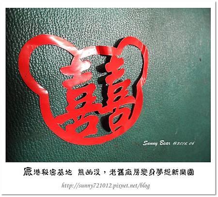 48.晴天小熊-鹿港秘密基地-熊出沒,老舊廠房變身夢想新樂園.jpg