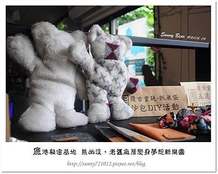 50.晴天小熊-鹿港秘密基地-熊出沒,老舊廠房變身夢想新樂園.jpg