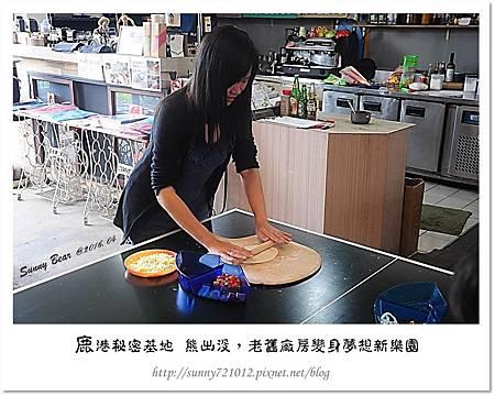 58.晴天小熊-鹿港秘密基地-熊出沒,老舊廠房變身夢想新樂園.jpg