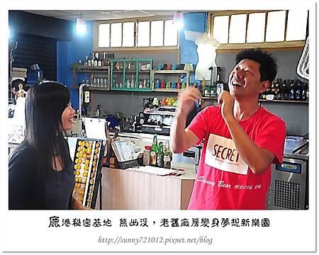 60.晴天小熊-鹿港秘密基地-熊出沒,老舊廠房變身夢想新樂園.jpg