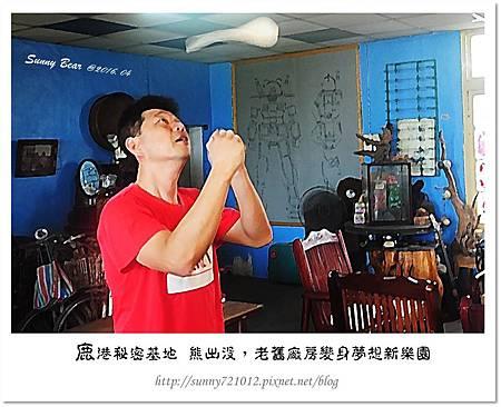 61.晴天小熊-鹿港秘密基地-熊出沒,老舊廠房變身夢想新樂園.jpg