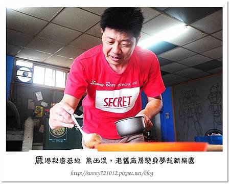 63.晴天小熊-鹿港秘密基地-熊出沒,老舊廠房變身夢想新樂園.jpg