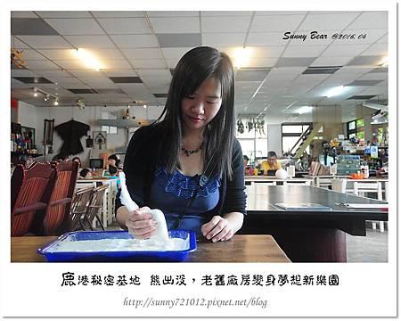 91.晴天小熊-鹿港秘密基地-熊出沒,老舊廠房變身夢想新樂園.jpg