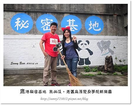 105.晴天小熊-鹿港秘密基地-熊出沒,老舊廠房變身夢想新樂園.jpg