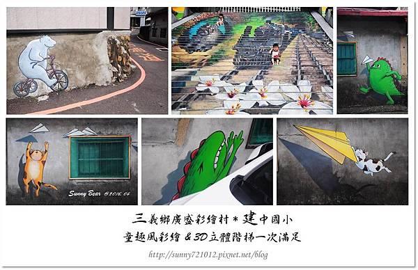 1.晴天小熊-三義鄉廣盛彩繪村&建中國小-童趣風彩繪&3D立體階梯一次滿足.jpg