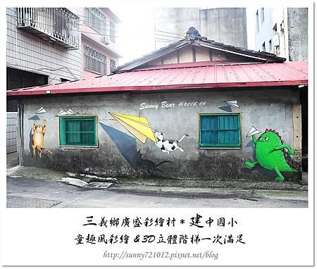 2.晴天小熊-三義鄉廣盛彩繪村&建中國小-童趣風彩繪&3D立體階梯一次滿足.jpg