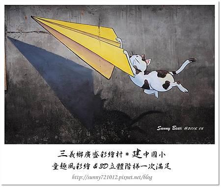 4.晴天小熊-三義鄉廣盛彩繪村&建中國小-童趣風彩繪&3D立體階梯一次滿足.jpg