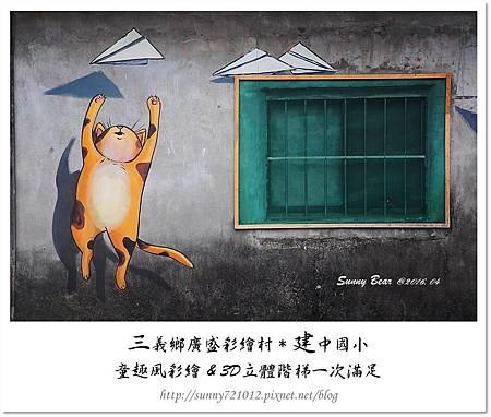 3.晴天小熊-三義鄉廣盛彩繪村&建中國小-童趣風彩繪&3D立體階梯一次滿足.jpg