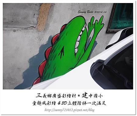 6.晴天小熊-三義鄉廣盛彩繪村&建中國小-童趣風彩繪&3D立體階梯一次滿足.jpg