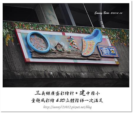 8.晴天小熊-三義鄉廣盛彩繪村&建中國小-童趣風彩繪&3D立體階梯一次滿足.jpg