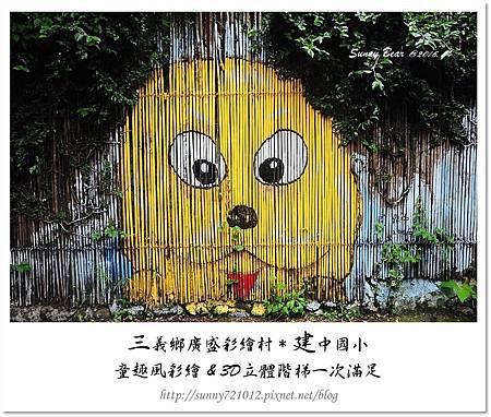 16.晴天小熊-三義鄉廣盛彩繪村&建中國小-童趣風彩繪&3D立體階梯一次滿足.jpg